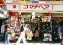 コマチヘア浅草第3店