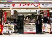 コマチヘア浅草第2店