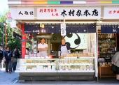 木村家本店
